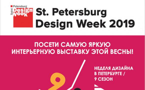 Приглашаем на открытые лекции IDS-Петербург на St Petersburg Design Week!