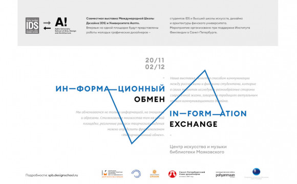 Выставка IDS-Петербург и Университета Аалто!