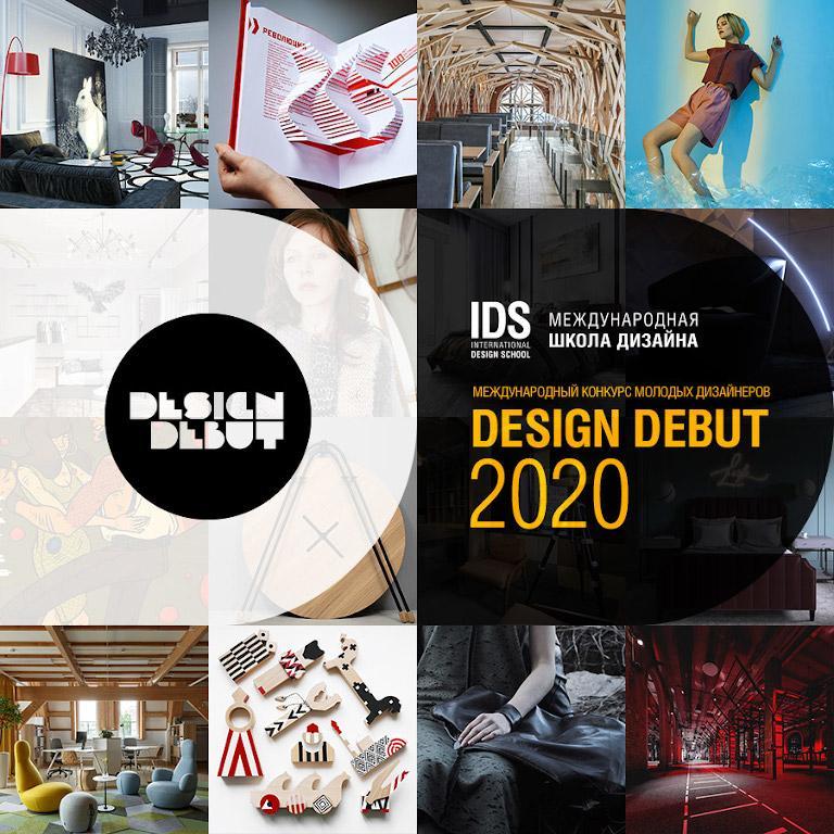 Открыт прием работ на Международный конкурс молодых дизайнеров «Дизайн-Дебют 2020»!