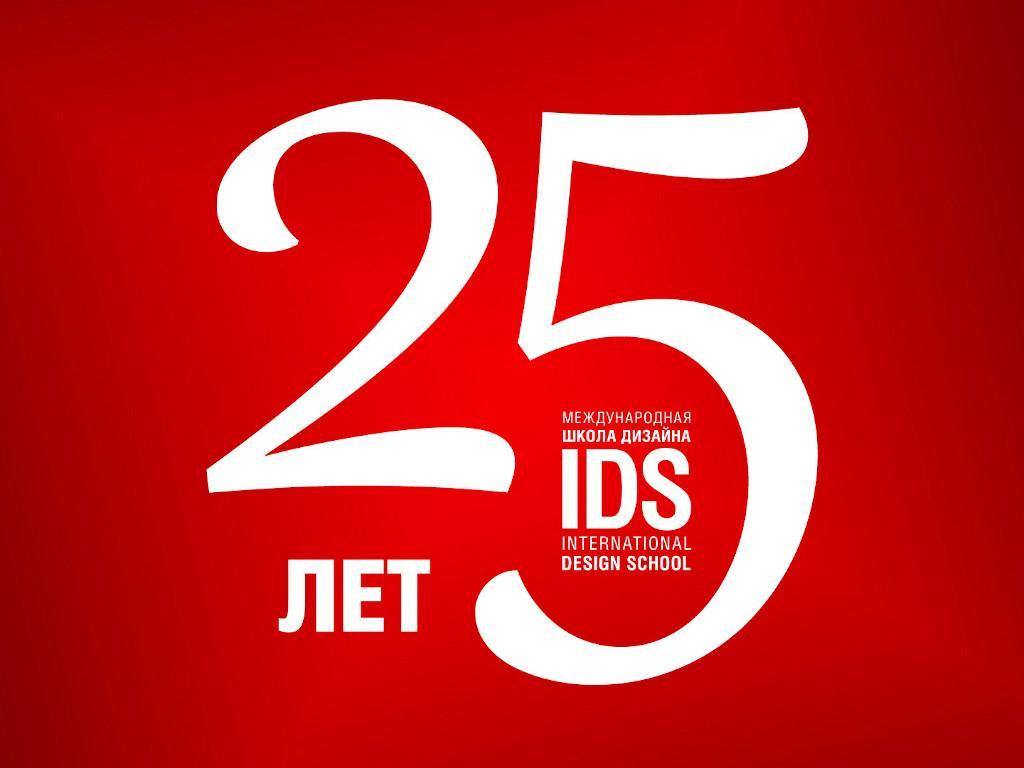 Международной Школе Дизайна 25 лет!